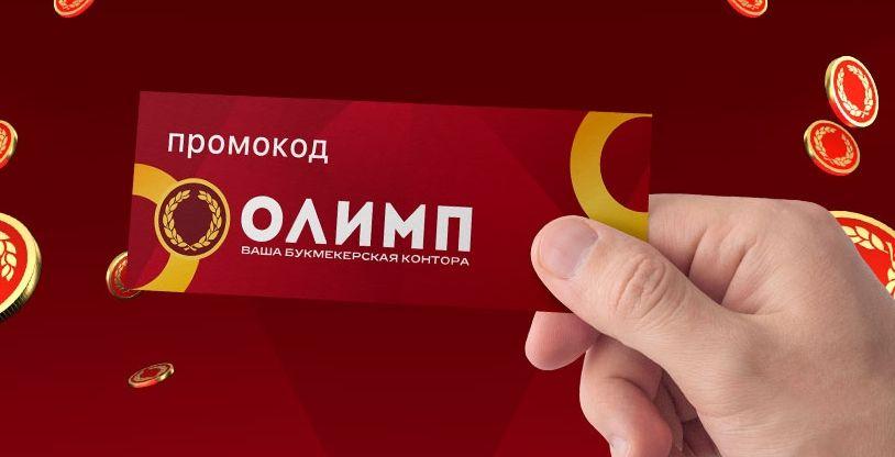 Промокод Олимп БК