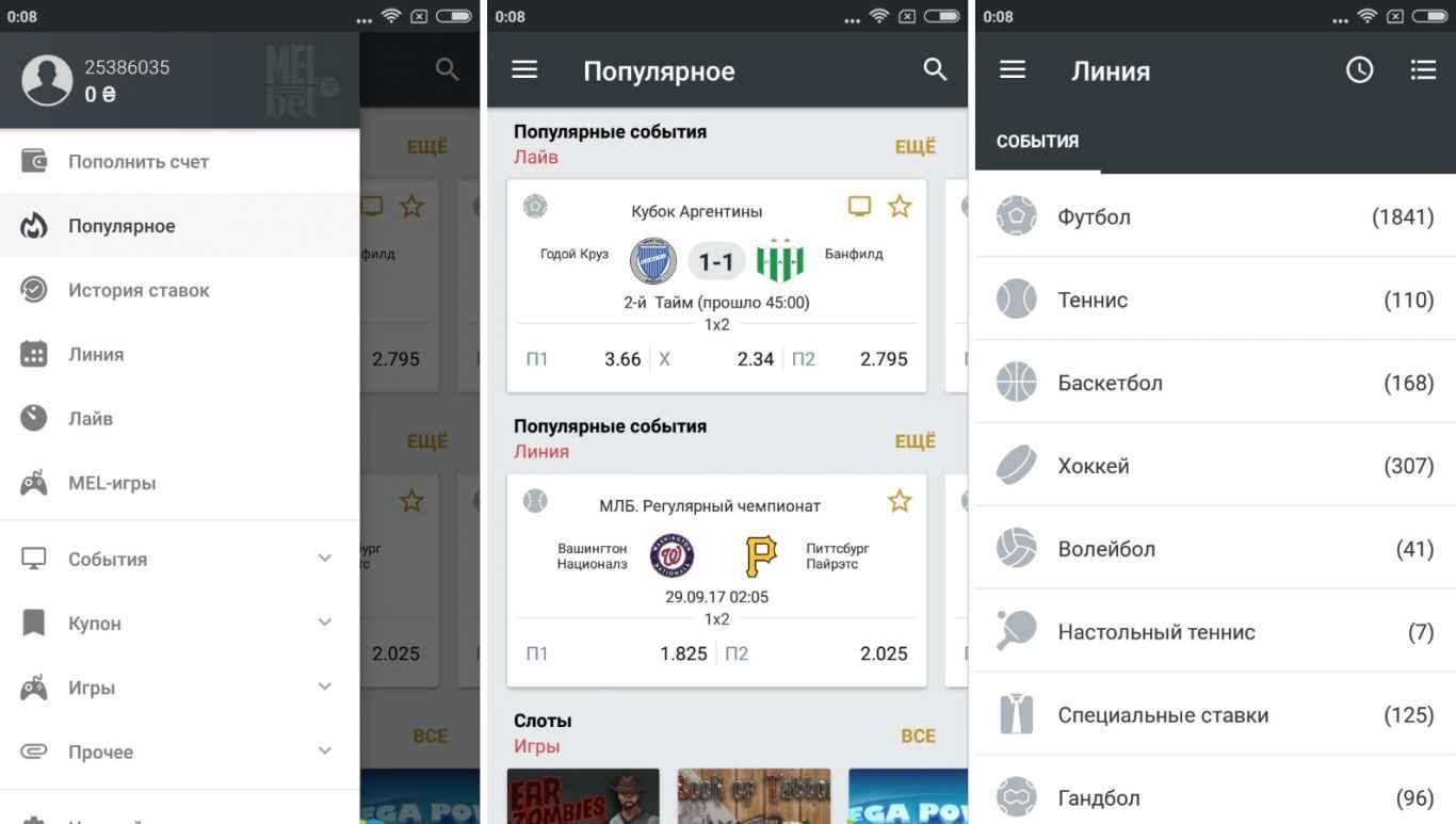 мелбет скачать мобильное приложение