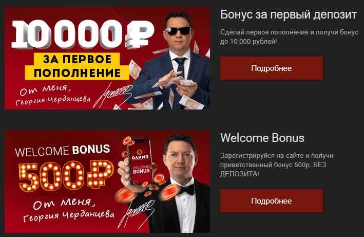 БК Олимп регистрация бонус