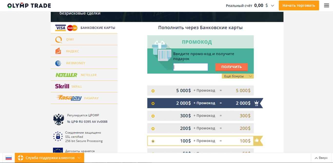 Промокод Олимп кз и вывод средств