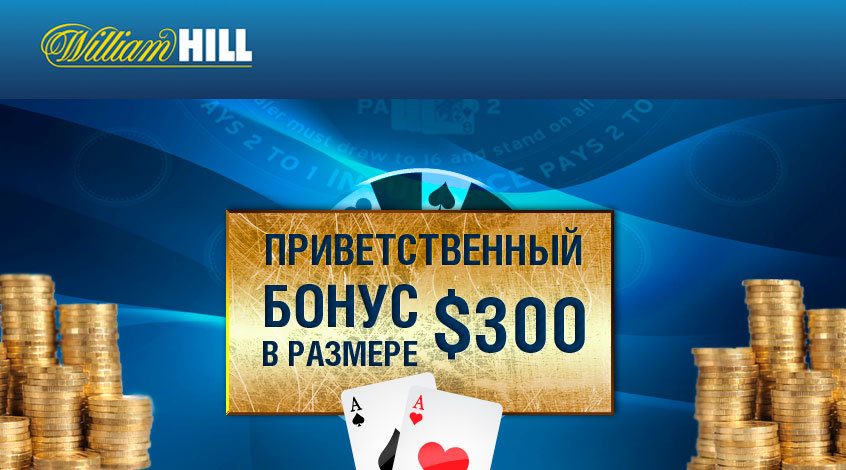 William Hill Бонус в Казахстане
