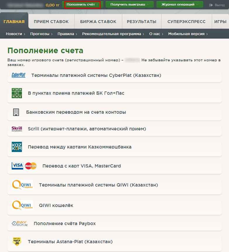 гол пас казахстан пополнение счета
