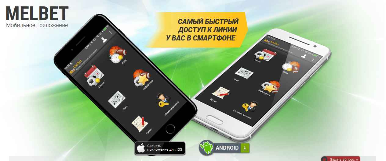 мелбет скачать на андроид бесплатно