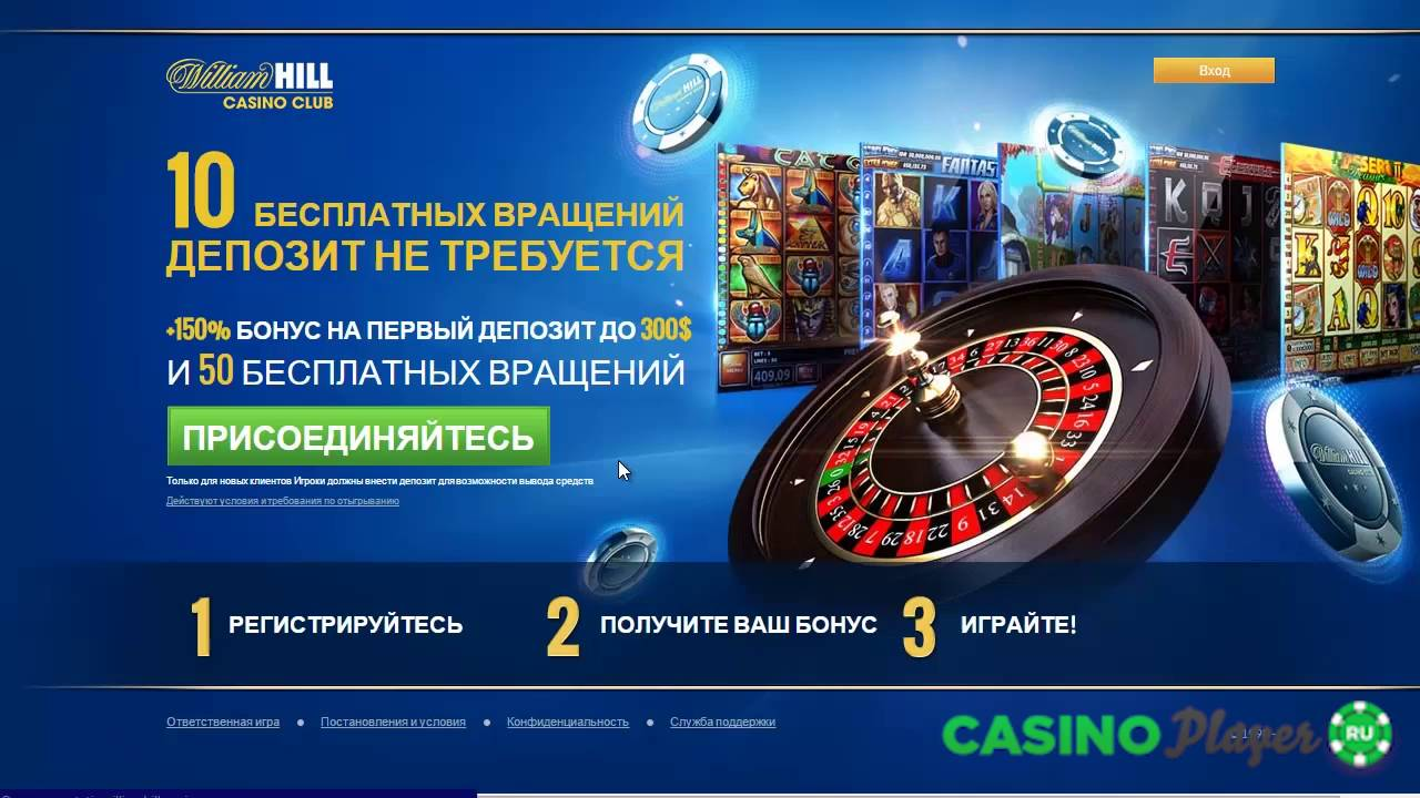 William Hill бонус казино