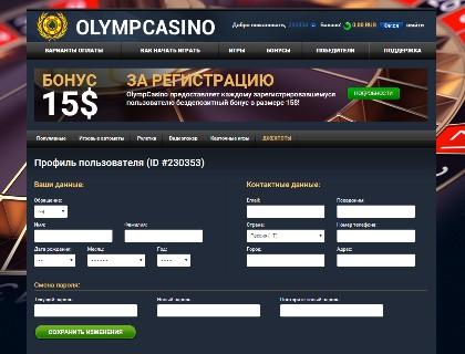 Олимп Казино бонус при регистрации