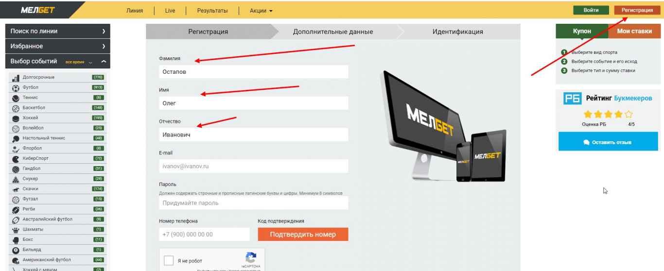 Melbet зеркало регистрация