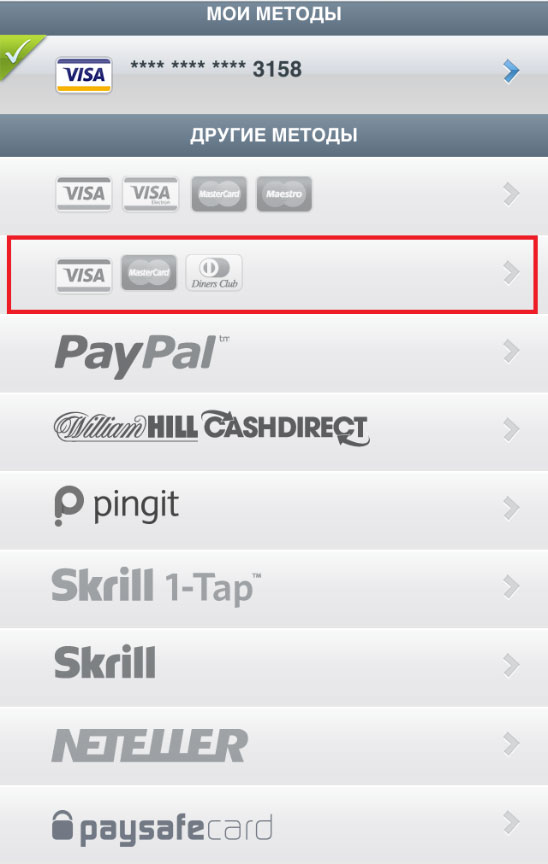 Система платежей Вильям Хилл казино