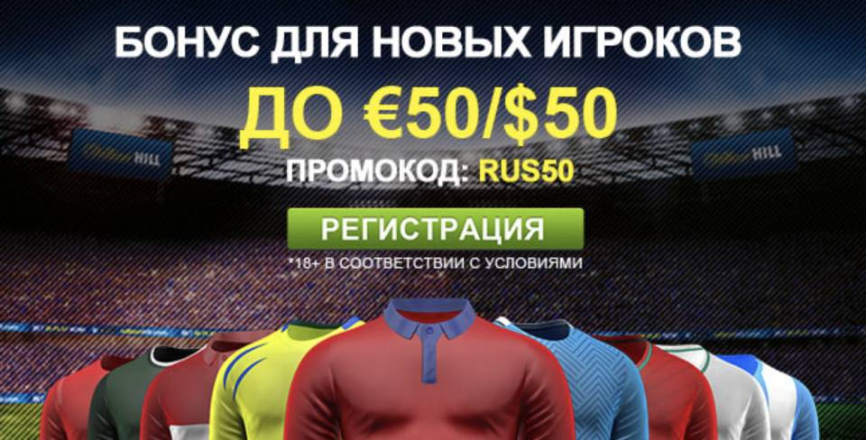 William Hill бездепозитный бонус
