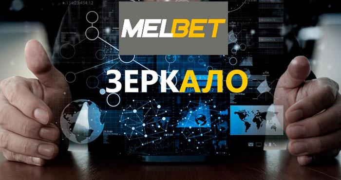 Зеркало Мелбет